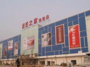 信阳国际商城