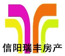 信阳市瑞丰房地产营销策划有限公司