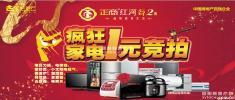 正商•红河谷一元竞拍业主答谢季活动11月16日即将盛大举行