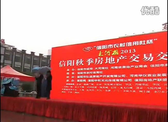 大河报2013秋季信阳房交会开幕式