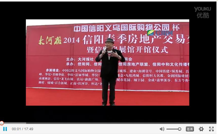 视频: 2014信阳房交会开幕,信阳房展馆开馆,范军表演,揭牌人潮涌动