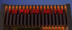 信阳房展馆