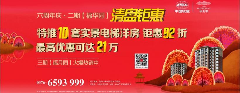 领秀城进驻信阳六周年庆,二期福华园清盘特价,特推出10套电梯洋房,全部92折,单套最高优惠21万
