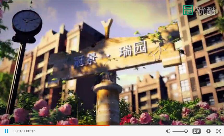 冠景瑞园15s广告