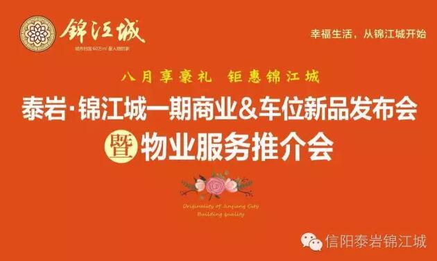 锦江城一期商业、车位发布会,到访即送万元豪礼!