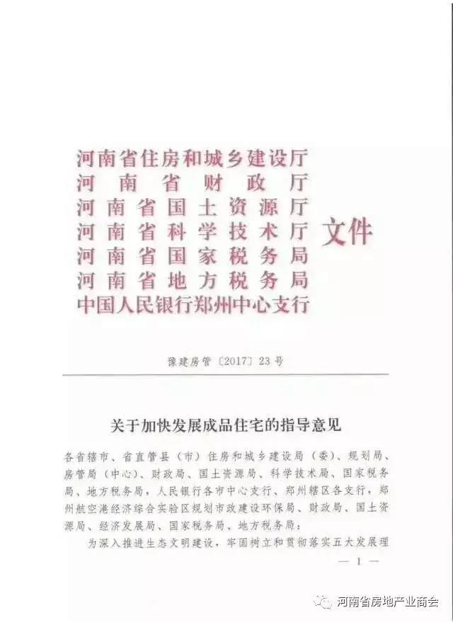重磅!明年1月1日起,河南省新建住宅再无毛坯房,全部成品房!