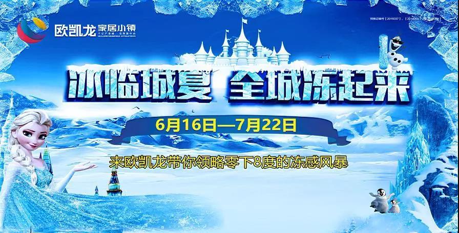冰雪风暴,酷爽来袭【欧凯龙首届冰雪艺术节即将开幕!】