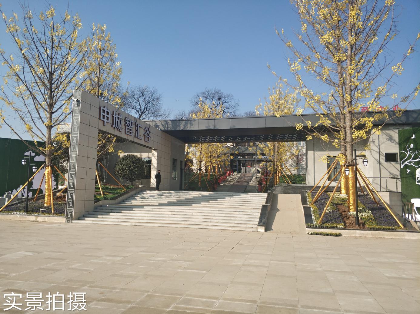 企业独栋 信阳申城智汇谷引领企业发展新时代