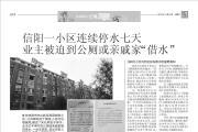 信阳一小区连续停水七天 记者采访房管局被怼:你没权利采访