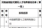 河南省装配式建筑人才培养基地(第一批)    名单公示