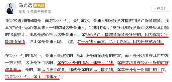 马光远:尽可能配置安全的资产,确保自己财富的安全