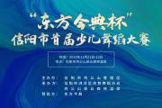 """""""东方今典杯""""信阳市首届少儿舞蹈大赛,即将燃情来袭!"""