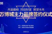 恭贺: 品牌商家强势入驻万博城暨全球品牌招商发布会圆满举行