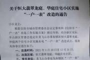 """信阳市""""一户一表""""改造费用引市民关注"""